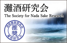 The Society for Nada Sake Research